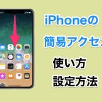 iPhoneの簡易アクセスができない人向けに簡易アクセスの使い方・操作方法を解説するよ!