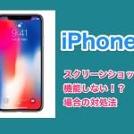 iPhoneX(iOS11.2.1)で画面スクリーンショットが使えなくなる不具合が発生した場合の解決法