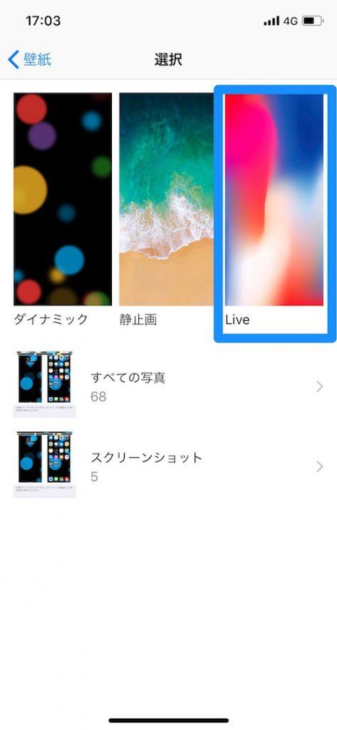iPhoneのダイナミック壁紙とLive壁紙はどう違う?それぞれの特徴や壁紙変更