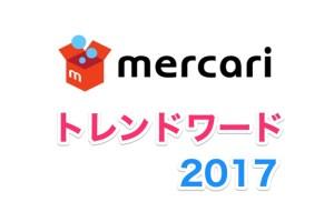 2017年メルカリ内で検索数が急上昇したワードは何?メルカリトレンドワード2017が発表!1位はあのお菓子!?
