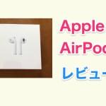 AirPodsをついに購入!ワイヤレスイヤホン「Apple AirPods」レビュー【良い点・悪い点】