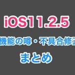 iOS11.2.5の新機能の噂や不具合修正情報まとめ!Appleのカメラアプリで音が消せるように!?