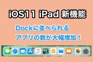 iOS11 iPadの新機能 Dockに並べられるアプリの数が大幅にアップ!Handoffもより簡単にできるように!