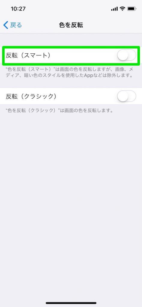 iOS11ではダークモードにスマート反転が追加!写真が反転せず見やすく表示できるように!