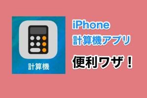 iPhoneの電卓アプリの意外と知られていない便利ワザ!計算結果のコピーや関数電卓など