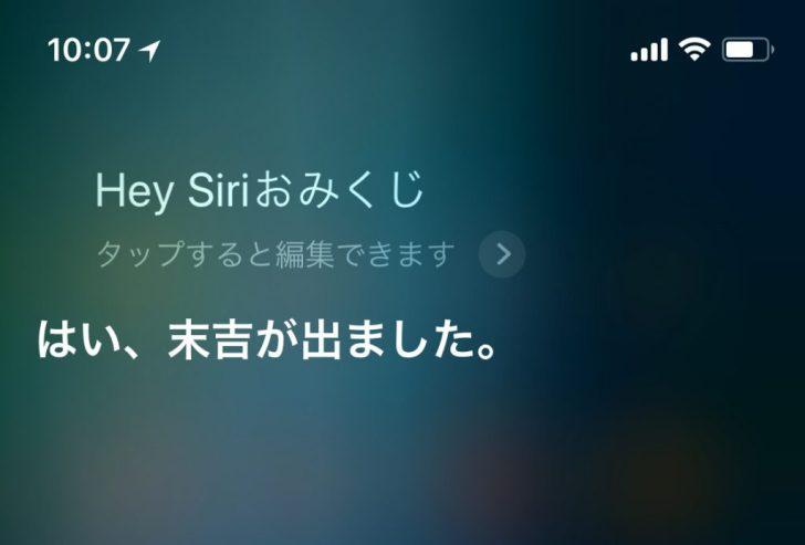 Siriに「おみくじ」と話しかけると結果を教えてくれる!今年まだおみくじ引いてない人もSiriで運試ししよう!