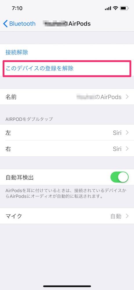 iOS11.2.6でAirPodsの接続不具合?AirPodsがおかしい・調子が悪い場合の対処法