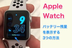 【Apple Watch 使い方】Apple Watchのバッテリー残量を確認する方法・iPhoneから確認する方法も