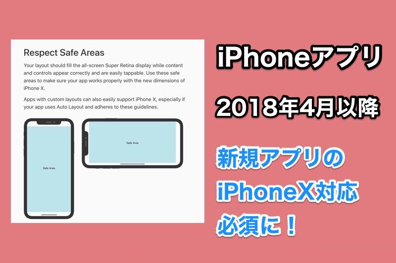 iOSアプリは今後iPhoneX対応が必須に!?2018年4月以降リリースされる新規アプリのiPhoneX対応義務化