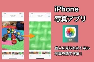 iPhoneの写真アプリで他人に見られなくない写真を隠す方法!【意外と知られていない便利ワザ】