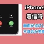 iPhoneXで着信時に画面の点灯が遅れる不具合が発覚!10秒後に画面が点灯して着信に気づかないケースも。。