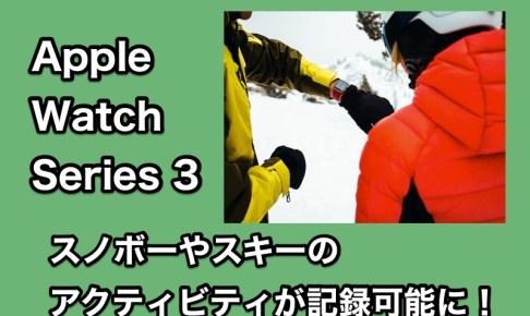 Apple Watch Series 3がスノーボードやスキーのアクティビティの記録に対応!滑走距離や速度が計測可能に