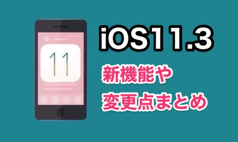 iOS11.3の変更点・不具合まとめ!新機能の内容やiOS11.3にアップデートした人の声など