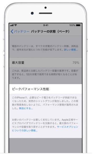 iOS11.3の新機能「バッテリーの状態(ベータ)」の使い方!バッテリー交換タイミングの目安などを解説