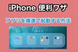 iPhoneのアプリを爆速で起動する便利ワザ!Dockを活用してホーム画面からアプリを探す時間ゼロへ!