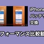 iPhoneのバッテリーを交換するだけでこんなにパフォーマンスが違う!iPhone6sのバッテリー交換前と後の比較動画