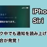 iPhone ロック中でもSiriが通知メッセージを読み上げる不具合の対処法(iOS11.2.6でも発生!)