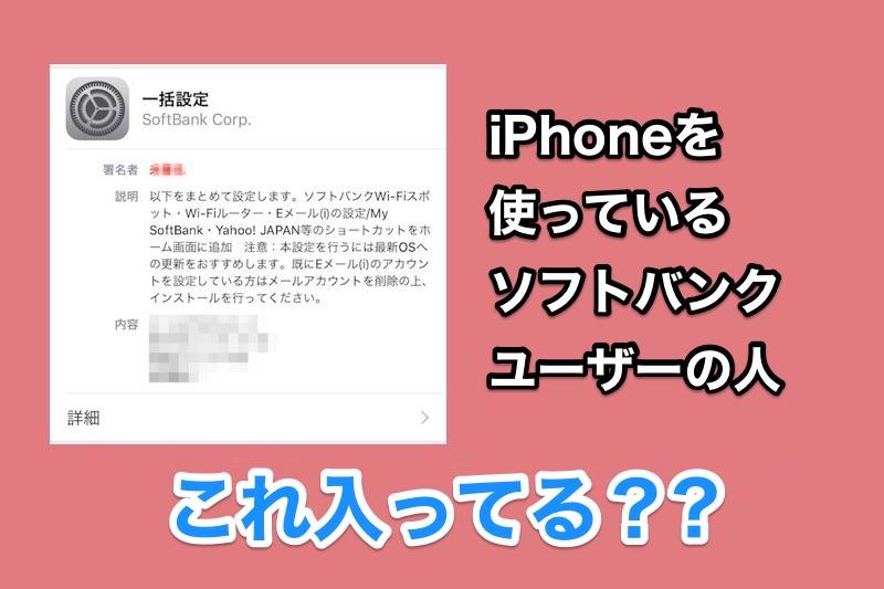 Iphone プロファイル ない