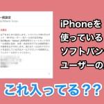 【ソフトバンクユーザー必見】iPhoneに「一括設定」のプロファイルがないとまずいぞ!