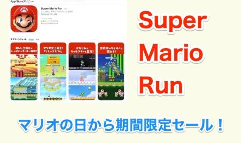 3月10日はマリオの日!「スーパーマリオラン」の全ワールド購入が期間限定で半額に!?