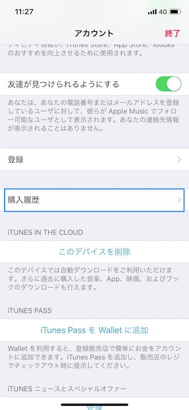 Apple Musicを解約する(自動更新を止める)方法【月額プラン】
