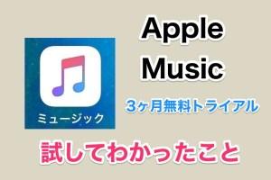 Apple Musicを3ヶ月間無料トライアルで試してみてわかったこと【レビュー】