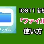 iOS11の新機能「ファイル」アプリの使い方をざっくり紹介!Dropboxなどのファイルにもアクセスできるぞ!