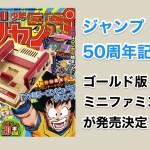 ミニファミコンが再販決定!ジャンプ50周年記念版ミニファミコンも発売されるぞ!