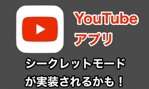 YouTubeアプリに「シークレットモード」が近々実装される!?うざいレコメンドに悩まされなくて済むかも
