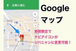 Googleマップアプリと妖怪ウォッチが期間限定コラボ!ジバニャンが目的地まで案内してくれるぞ!