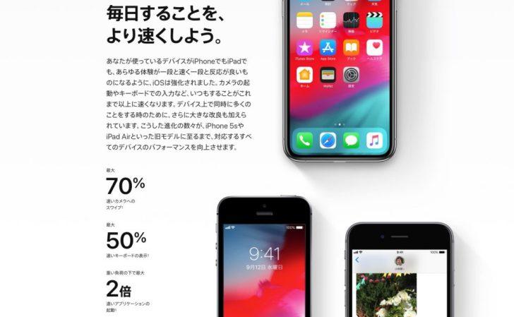 iOS12がついにリリース!アップデート内容や新機能・不具合情報、変更点まとめ!【iPhone】