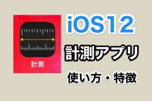 iOS12で追加された計測アプリはどんなことができる?物の長さや傾きを簡単に測ることができるぞ!【iOS12 新機能】