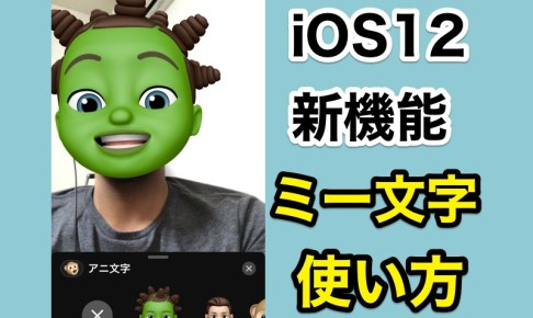 iOS12の新機能「ミー文字」の使い方を解説!アニ文字を自分でカスタマイズできるぞ!【iPhone】