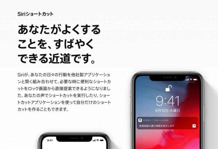 iOS12がついにリリース!アップデート内容や新機能・不具合情報、変更点まとめ!