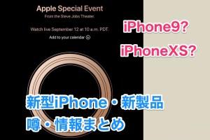 今年の新型はiPhone XS?iPhone9?Appleスペシャルイベントで発表されそうな新製品の情報まとめ!