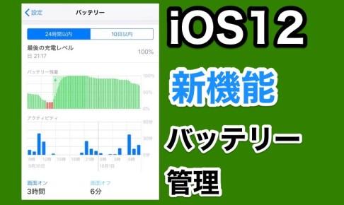 iOS12はバッテリー管理機能も大幅強化!バッテリーを多く消費しているアプリがグラフで把握できる!【iOS12新機能】