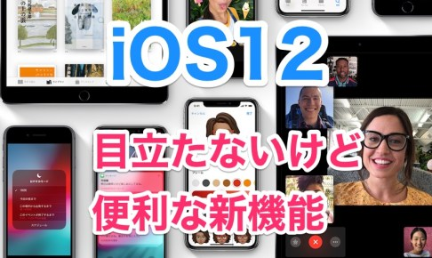 iOS12には便利な新機能がまだまだあるぞ!目立たないけど知っておきたいiOS12の新機能5選!【iPhone】