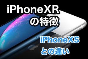 iPhoneXRはiPhoneXSや今までのiPhoneとどう違う?iPhoneXRの特徴まとめ!