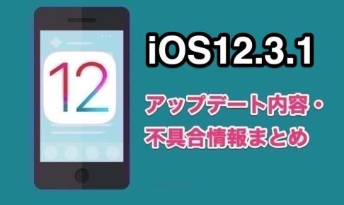 AppleがiOS12.3.1をリリース!メッセージアプリの不具合を修正!アップデート内容や不具合情報まとめ!
