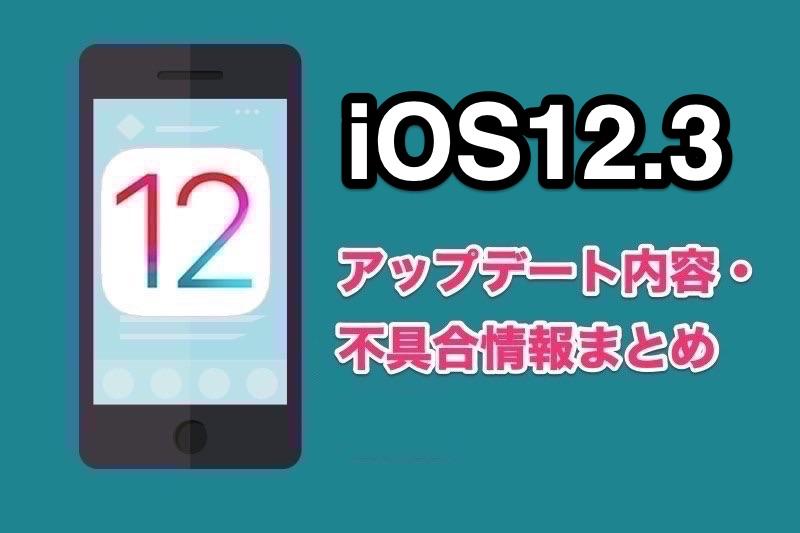 ios12 3.1 バッテリー