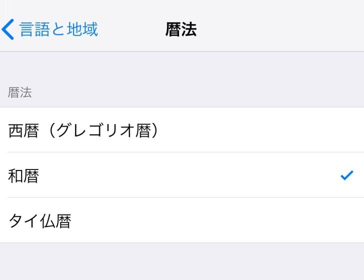 設定アプリの「一般」から「言語と地域」を選択