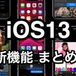 【iPhone】iOS13の現時点で判明している新機能や変更点まとめ!(WWDC後)