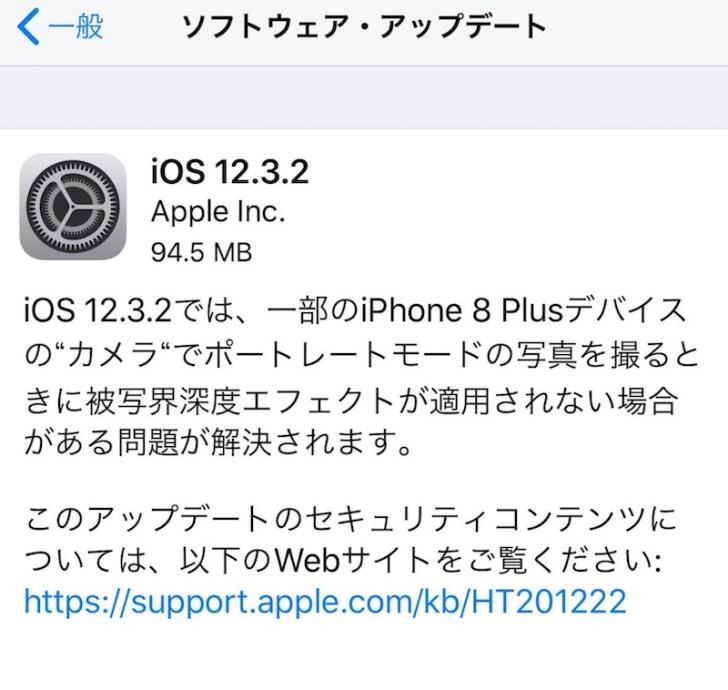 【iPhone】iOS12.3.2がリリース!アップデート内容まとめ(iPhone8 Plus専用のアップデート)