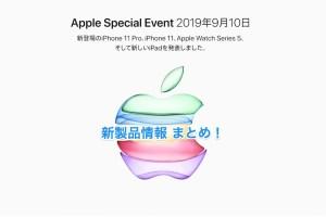 Appleが新型iPhone「iPhone11」発表!AppleEventで紹介された新製品情報まとめ!