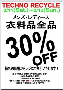 衣料品全品30%OFF