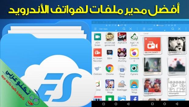 تحميل برنامج ES File Explorer للاندويد - أفضل مدير ملفات لهواتف الأندرويد