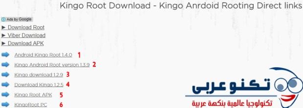 إصدارات برنامج عمل الروت Kingoroot