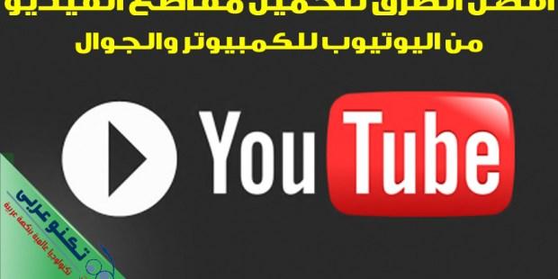 افضل طرق تحميل الفيديو من اليوتيوب للكمبيوتر والجوال