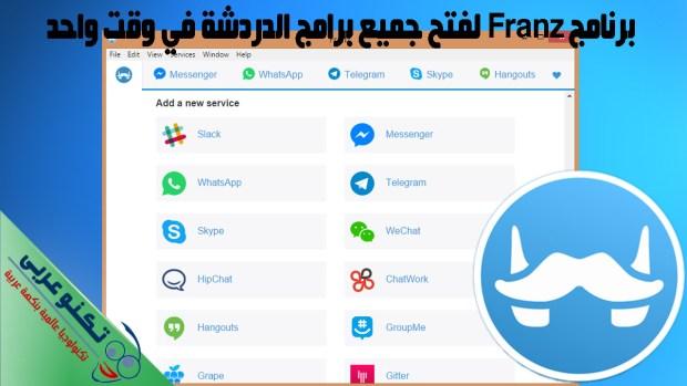 برنامج Franz لفتح جميع برامج الدردشة في وقت واحد