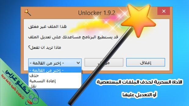 برنامج Unlocker برابط مباشر